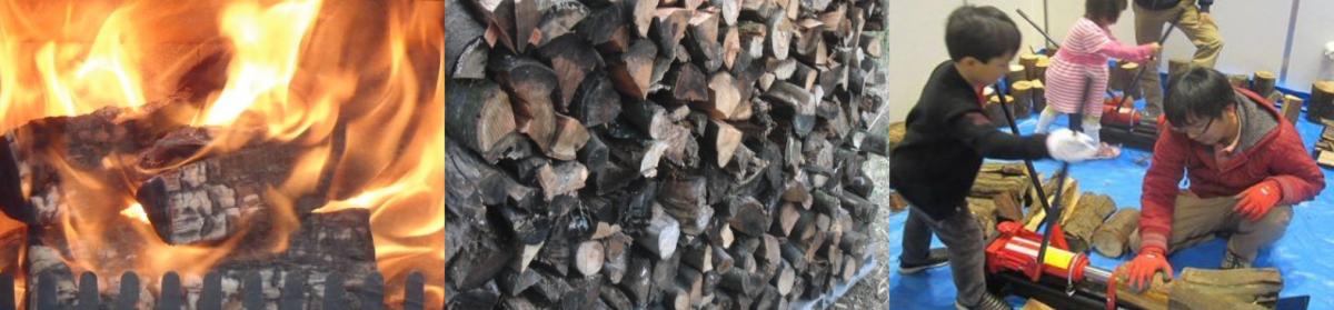 薪のくらし推進協議会